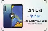 热点科技:后置四摄 三星Galaxy A9s评测图片