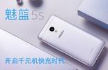 热点科技:开启千元快充时代 魅蓝5s手机快评图片