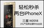 热点科技:轻松秒杀两台iPhoneX 三星 W2018图片