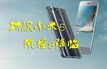 热点科技:对飙小米6 荣耀9降临图片