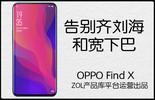 热点科技:告别齐刘海和宽下巴 OPPO Find X图片