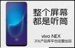 热点科技:整个屏幕都是听筒 vivo NEX快评图片