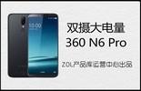 热点科技:双摄大电量 360 N6 Pro图片