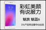 热点科技:彩虹美颜有说服力 魅蓝6手机快评图片