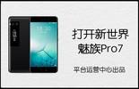 热点科技:打开新世界 魅族Pro7手机快评图片