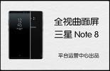 全视曲面屏 三星 Note8手机快评图片