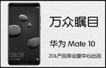 热点科技:万众瞩目 华为 Mate 10手机快评图片