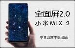 热点科技:全面屏2.0 小米MIX 2手机快评图片