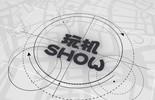 玩机Show:光感美学 vivo X23新机测评图片