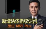 热点科技:新增活体指纹识别 金立 M6S Plus快评图片