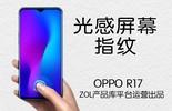 热点科技:光感屏幕指纹 OPPO R17快评图片