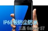 IP68级防尘防水 三星Galaxy S7快评图片