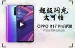 热点科技:超级闪充太可怕 OPPO R17 Pro图片