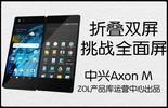 热点科技:折叠双屏 挑战全面屏 中兴Axon M图片