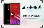热点科技:真·全面屏 联想 Z5 Pro评测图片