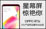 热点科技:星幕屏 惊艳你 OPPO R11s图片