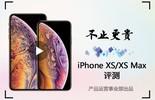 热点科技:不止更贵 iPhone XS/XS Max评测图片