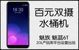 热点科技:百元双摄水桶机 魅蓝6T手机快评图片