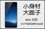 热点科技:小身材大面子 vivo X20手机快评图片