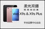 热点科技:柔光双摄 照亮你的美 vivo X9s图片