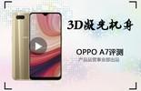 热点科技:3D凝光机身 OPPO A7评测图片