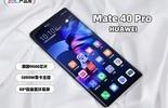 华为 Mate40 Pro手机 产品库出品图片