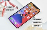 iPhone 12智能手机 产品库出品图片