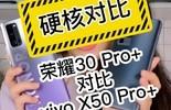 荣耀30 Pro+对比vivo X50 Pro+视频防抖测试图片