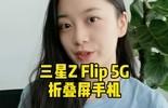 三星Z Flip 5G功能体验测试(一)图片