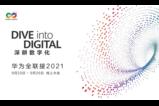 华为全联接2021-深耕数字化 20210925