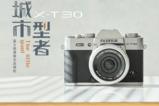 富士X-T30微单相机,2610万像素翻折触摸屏