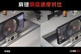 努比亚红魔6R手机肩键响应速度对比