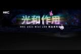 光和作用:HKC旗舰新品 MiniLED显示器发布会