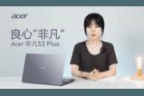 """良心""""非凡"""" Acer非凡S3 Plus开箱"""