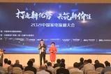 2021中国家电流通大会(下午)