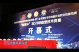 2020年全国行业职业技能竞赛