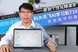 首创个性化精准学:科大讯飞AI学习机T10高效助学利器