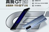曙光降临  战神就位:真我GT 5G新品发布会
