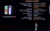 高能来袭 中兴Axon 30系列新品发布会