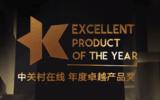 柯尼卡美能达 A3黑白多功能复合机 bizhub 550i 荣获2020年年度卓越产品奖