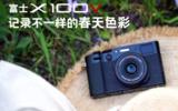 富士X100V 记录不一样的春天色彩