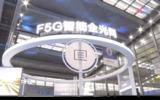 直击F5G智简全光网·全光园区展岛(上)