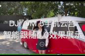 DJI OM 5智能跟随4.0效果展示