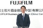 14:59 富士胶片商业创新(中国)董事长致辞
