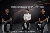 西部数据&浪潮OCP China Day 2021采访