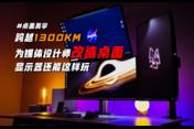 【桌面美学】跨越1300KM为媒体设计师改造桌面-显示器还能这样玩