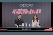OPPO双11不套路——K9新品发布会
