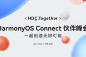 HarmonyOS Connect应用场景解读:智慧办公