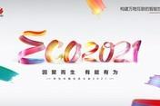 东软汉枫联合华为共同提升医疗数字化水平
