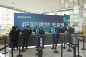 IPF 2021智算·向新浪潮数据中心合作伙伴大会上午场